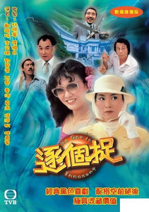NO ONE IS INNOCENT 逐個捉 1981 TVB MINI SERIES (2DVD) NON ENGLISH SUB REGION FREE
