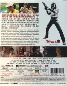 Cops And Robbers 點指兵兵 1979 (Hong Kong Movie) BLU-RAY with English Sub (Region A)