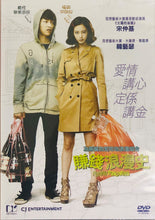 Load image into Gallery viewer, PENNY PINCHERS 賺錢浪漫史 2011 (KOREAN MOVIE) DVD ENGLISH SUB (REGION 3)
