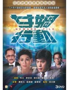 NEWARK FILE 女媧行動 1981 ATV (3DVD end) NON ENGLISH SUBTITLES (REGION FREE)