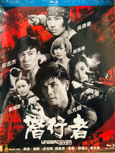 Load image into Gallery viewer, Undercover Punch and Gun 2019 (Hong Kong Movie) BLU-RAY with English Subtitles (Region A) 潛行者