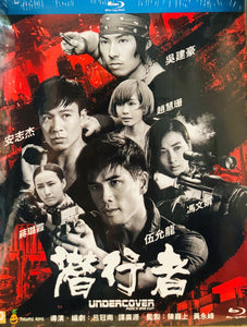 Undercover Punch and Gun 2019 (Hong Kong Movie) BLU-RAY with English Subtitles (Region A) 潛行者