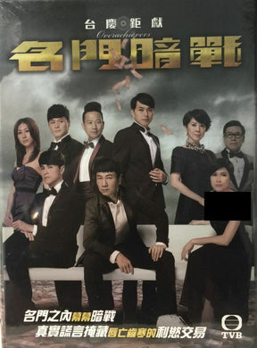 OVERACHIEVERS 名門暗戰 2014 TVB (6DVD) WITH ENGLISH SUBTITLES (REGION FREE)