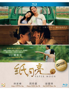 Paper Moon 紙月亮 2013 Hong Kong Movie (BLU-RAY) with English Sub (Region A)
