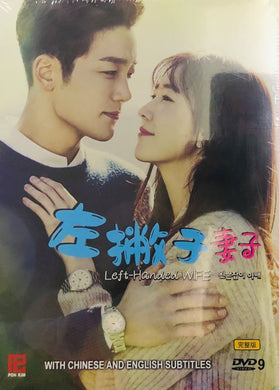 LEFT-HANDED WIFE 2019  (1-103 end) KOREAN TV DVD ENGLISH SUB (REGION FREE)