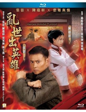 Heroes Amidst Turmoil 亂世出英雄 2015 (Mandarin Movie) BLU-RAY with English Subtitles (Region A)