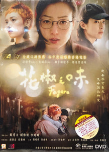 Fagara 2019 (Hong Kong Movie) DVD with English Subtitles (Region 3) 花椒之味