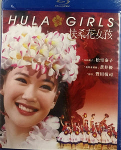 Hula Girls 扶桑花女孩 2006 (Japanese Movie) BLU-RAY with English Sub (Region Free)