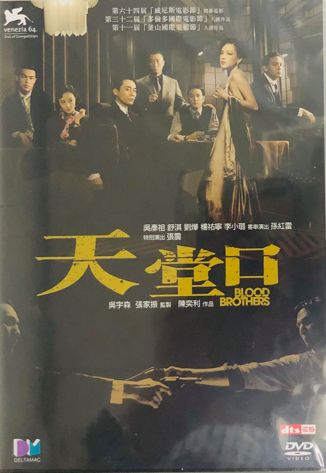 BLOOD BROTHERS 2007 (HONG KONG MOVIE) DVD ENGLISH SUBTITLES (REGION 3)
