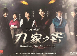 KANGCHI,THE BEGINNING 2013  DVD (KOREAN DRAMA) 1-24 EPISODES WITH ENGLISH SUBTITLES  (ALL REGION) 九家之書
