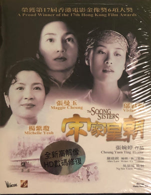 The Soong Sisters 宋家皇朝 1997 (Hong Kong Movie) BLU-RAY with English Sub (Region Free)