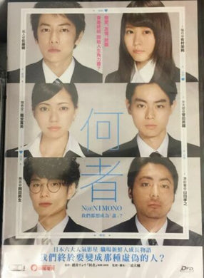 N@NIMONO 何者 2017 (JAPANESE MOVIE) DVD ENGLISH SUB (REGION 3)