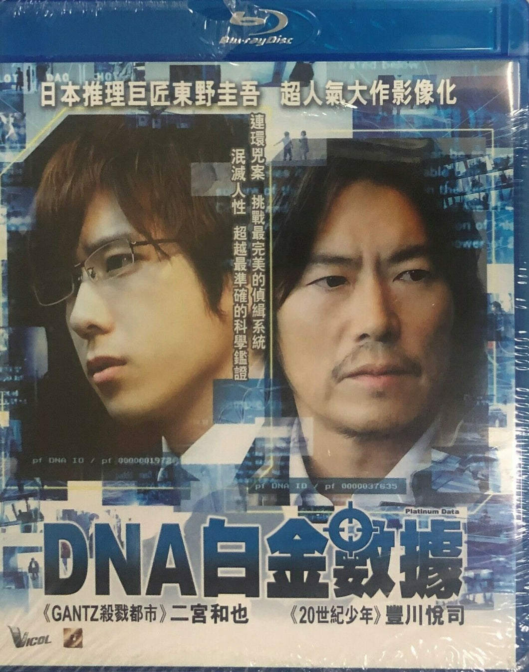 Platinum Data  DNA白金數據 2013 (Japanese Movie) BLU-RAY with English Subtitles (Region A)