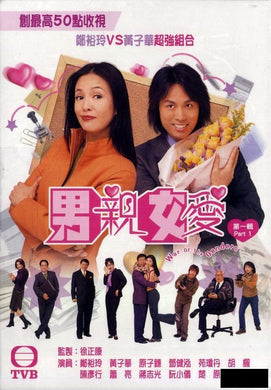WAR OF THE GENDERS 男親女愛 PART 1 TVB SERIES (3 DVD) (NON ENGLISH SUB) REGION FREE