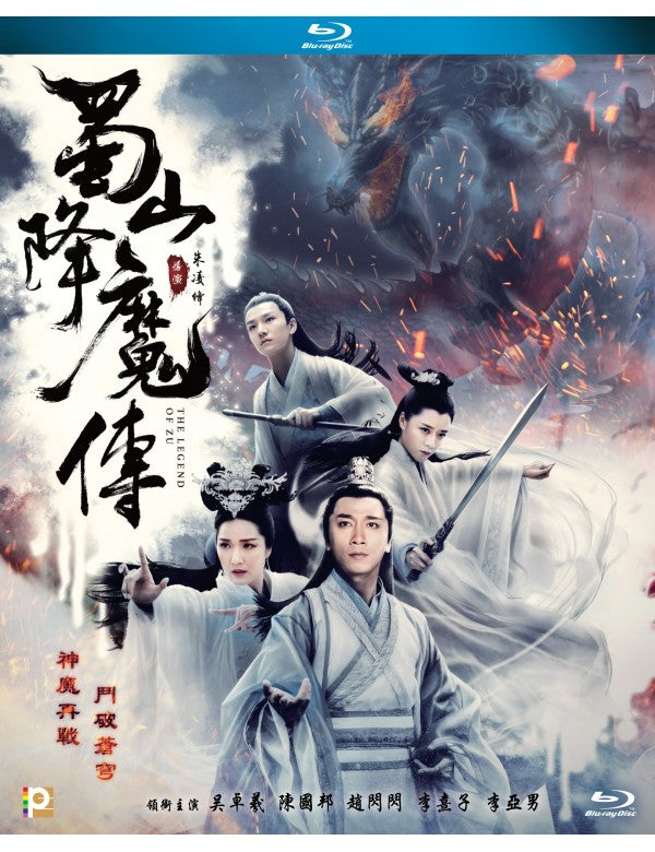 The Legend of Zu  2018 (Mandarin Movie) BLU-RAY with English Subtitles (Region A) 蜀山降魔傳