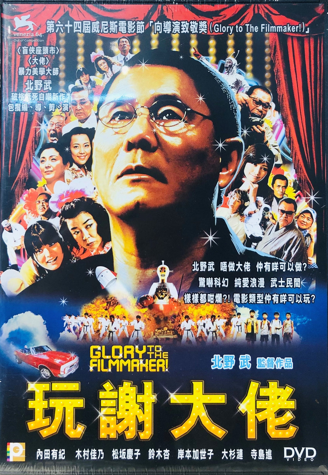 GLORY TO THE FILMMAKER 玩謝大佬 2009 (JAPANESE MOVIE) DVD ENGLISH SUBTITLES (REGION 3)