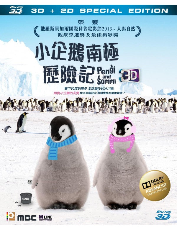 Pengi and Sommi 2012 (2d+3d) Korean Documentary BLU-RAY with English Subtitles (Region A)