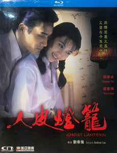 Ghost Lantern 1993 (Hong Kong Movie) BLU-RAY with English Subtitles (Region Free) 人皮燈籠