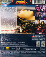 Load image into Gallery viewer, Robotrix 女機械人 1991 (Hong Kong Movie) BLU-RAY with English Subtitles (Region A)