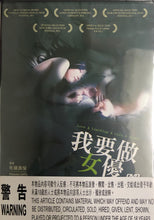 Load image into Gallery viewer, LOVE & LOATHING & LULU & AYANO 2010 (Japanese Movie) DVD ENGLISH SUB (REGION 3)