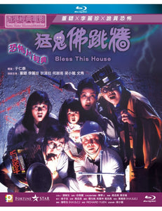 Bless The House 猛鬼佛跳牆 1988 (Hong Kong Movie) BLU-RAY English Subtitles (Region A)