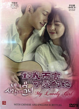 Load image into Gallery viewer, MY LOVELY GIRL 2014 KOREAN TV DVD (1-16 end) WITH ENGLISH SUBTTILES (REGION FREE)