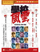 Load image into Gallery viewer, School on Fire 1988 Ringo Lam (Hong Kong Movie) DVD with English Subtitles (Region 3) 學校風雲