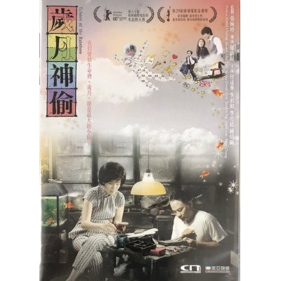 ECHOES OF THE RAINBOW 歲月神偷 1979 ( H.K MOVIE) DVD WITH ENGLISH SUB (REGION FREE)