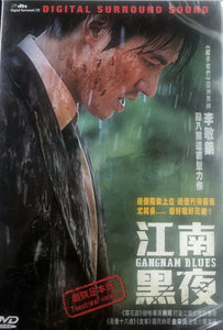 GANGNAM BLUES 江南黑夜 2015 (KOREAN MOVIE) DVD ENGLISH SUBTITLES (REGION 3)