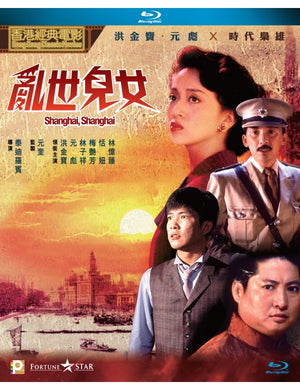 Shanghai, Shanghai 亂世兒女 1980 (Hong Kong Movie) BLU-RAY with English Subtitles (Region A)