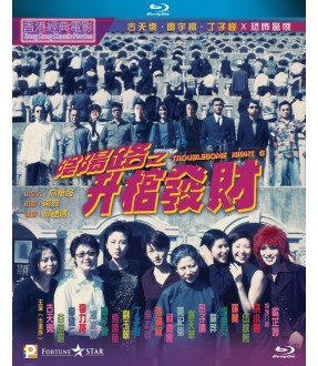Troublesome Night 3 陰陽路之升棺發財 (Hong Kong Movie) BLU-RAY with English Subtitles (Region A)
