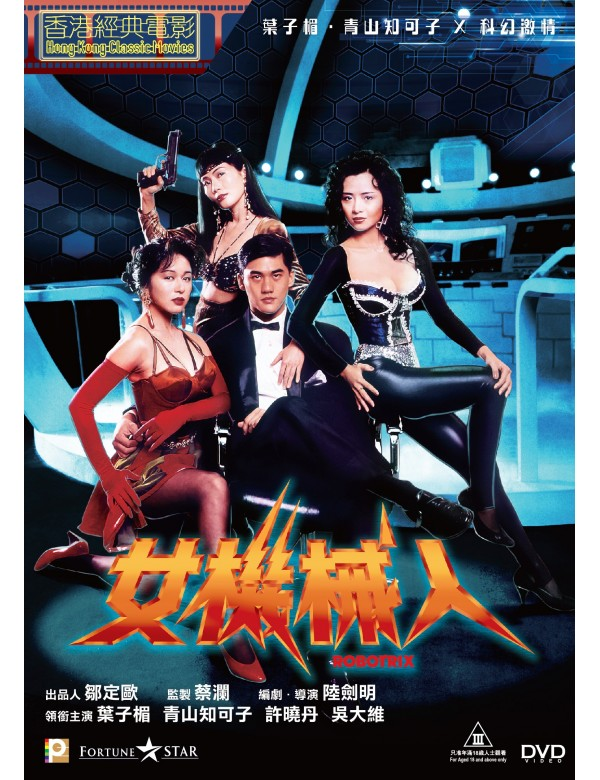 ROBOTRIX 女機械人 1991 (HONG KONG MOVIE) DVD WITH ENGLISH SUBTITLES (REGION 3)
