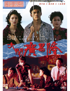 FINALE IN BlOOD 大鬧廣昌隆 1993 (Hong Kong Movie) DVD WITH ENGLISH SUBTITLES (REGION 3)