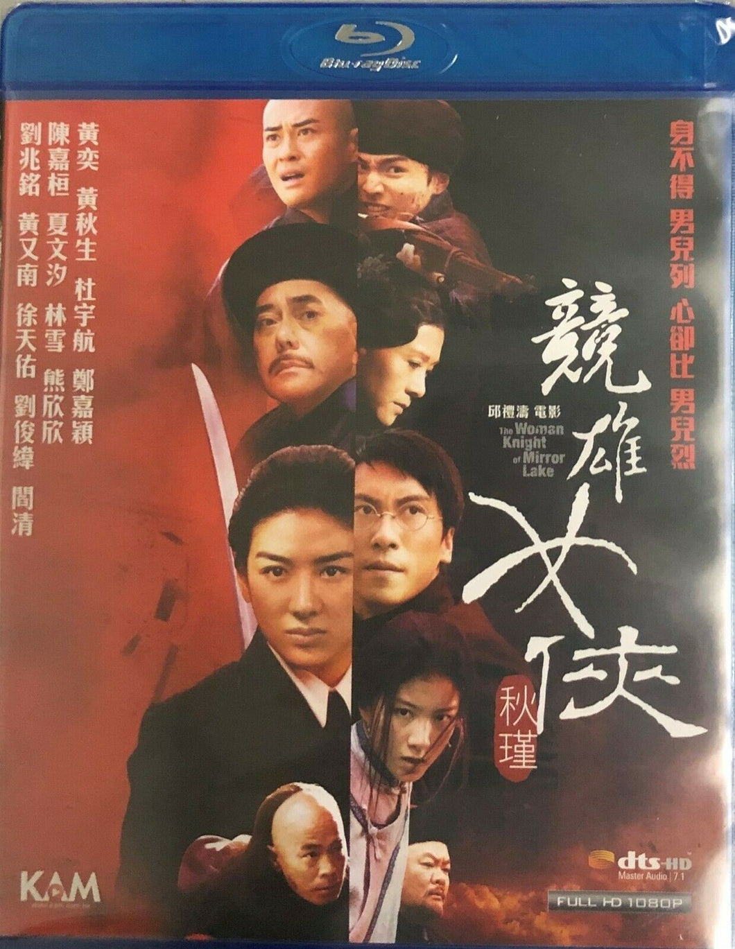 The Woman Knight of Mirror Lake 競雄女俠秋瑾 2011 (Hong Kong Movie) BLU-RAY with English Sub (Region A)