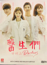 Load image into Gallery viewer, DOCTORS 2017 KOREAN DRAMA) DVD 1-20 EPISODES ENGLISH SUB (REGION FREE)