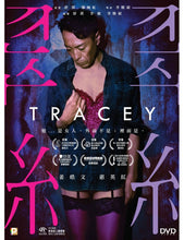Load image into Gallery viewer, TRACEY 翠絲 2018  (Hong Kong Movie) DVD ENGLISH SUBTITLES (REGION 3)