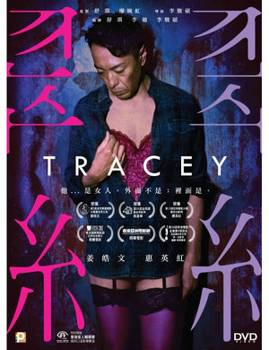 TRACEY 翠絲 2018  (Hong Kong Movie) DVD ENGLISH SUBTITLES (REGION 3)