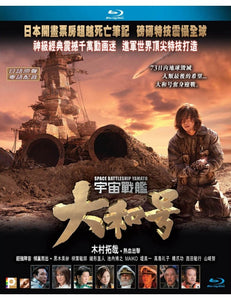 Space Battleship Yamato 2010 (Japanese Movie) BLU-RAY with English Subtitles (Region A)  宇宙戰艦大和號
