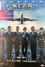Load image into Gallery viewer, TRIUMPH IN THE SKIES 衝上雲霄 2015 (HONG KONG MOVIE) DVD ENGLISH SUB (REGION 3)