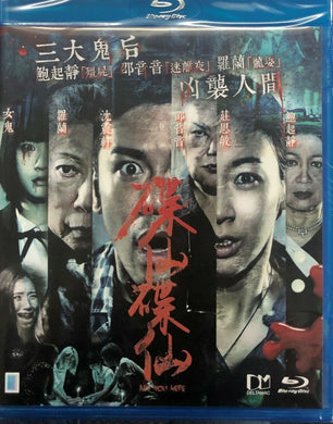 Are You Here 碟仙碟仙 2015 (H.K Movie) BLU-RAY with English Sub (Region A)