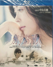 Load image into Gallery viewer, Sayonara Itsuka 別了誘情人 2009 (Japanese Movie) BLU-RAY  English Subtitles (Region A)
