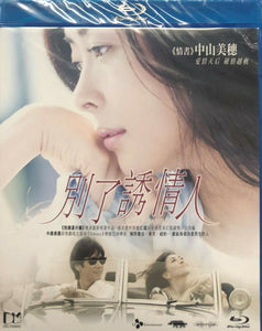 Sayonara Itsuka 別了誘情人 2009 (Japanese Movie) BLU-RAY  English Subtitles (Region A)
