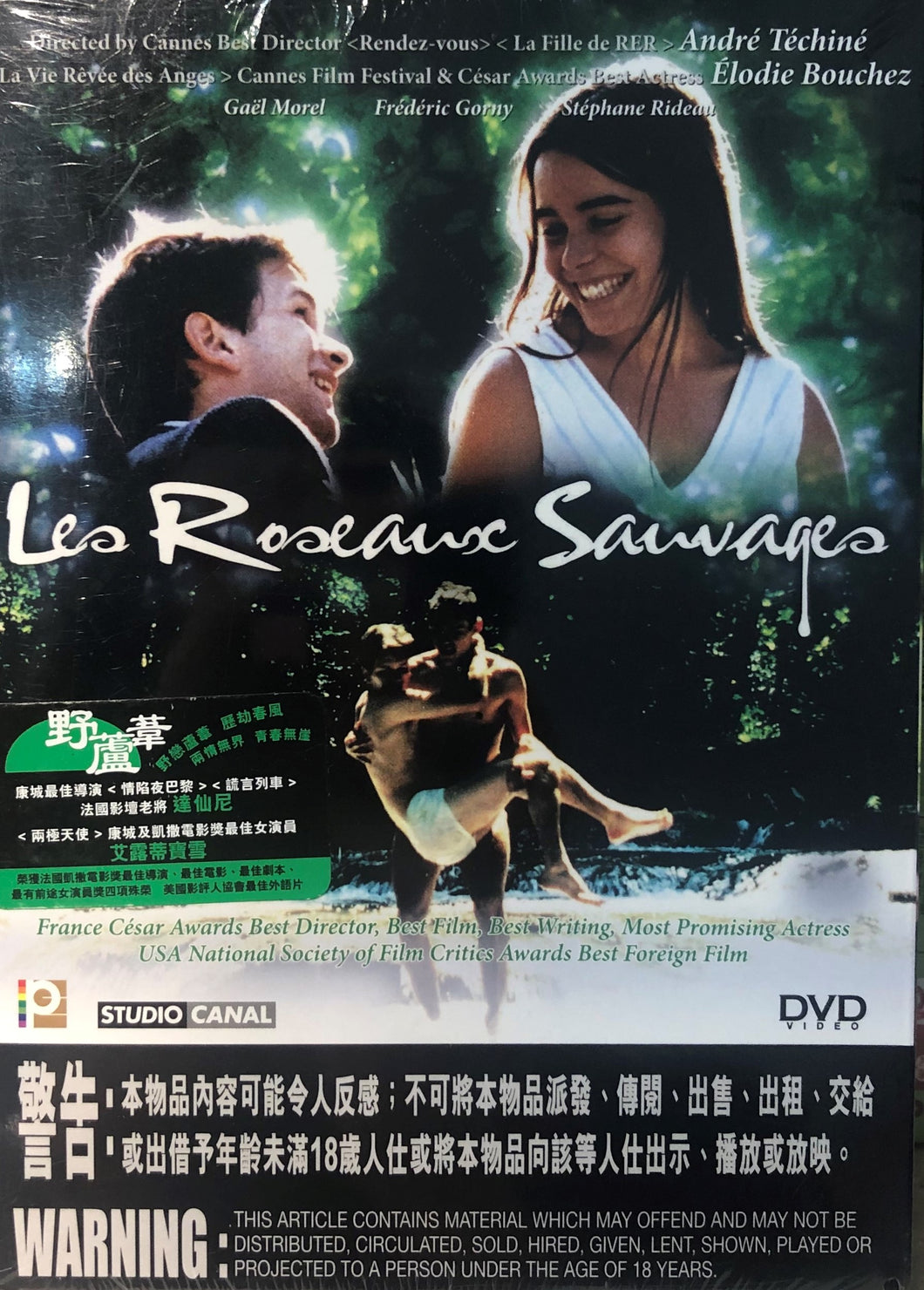 THE WILD REEDS aka Les Roseaux Sauvages 1993 (FRENCH MOVIE) DVD ENGLISH SUB (REGION 3)