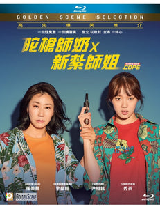 Miss & Mrs Cops 陀槍師奶X新紮師姐 2019 (BLU-RAY) with English Subtitles (Region A)