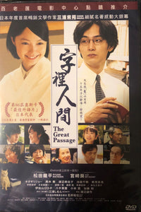 THE GREAT PASSAGE 字裡人間 2013 (JAPANESE MOVIE) DVD ENGLISH SUBTITLES (REGION 3)