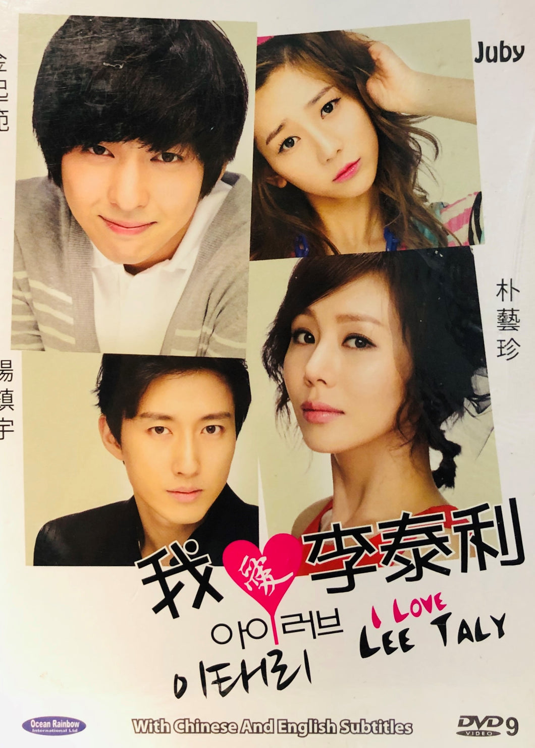 I LOVE LEE TALY 2012 KOREAN DRAMA) 1-16 EPISODES WITH ENGLISH SUBTITLES (ALL REGION)  我愛利泰利