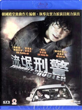 Load image into Gallery viewer, Trouble Shooter 流氓刑警 2010 Korean Movie (BLU-RAY) with English Sub (Region A)