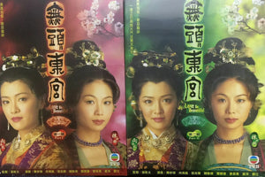 LOVE IS BEAUTIFUL無頭東宮 2002 TVB COMPLETE SERIES (1-30 END) NON ENGLISH SUB (REGION FREE)