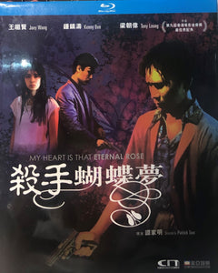 My Heart Is That Eternal Rose 殺手蝴蝶夢 1980 (Hong Kong Movie) BLU-RAY with English Sub (Region Free)
