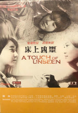 Load image into Gallery viewer, A TOUCH OF UNSEEN 床上凶靈 2014 (KOREAN MOVIE) DVD ENGLISH SUBTITLES (REGION 3)